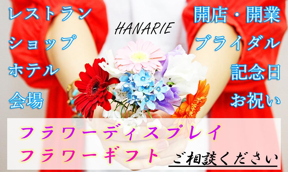 フラワーアレンジメントブランド「ハナリエ」