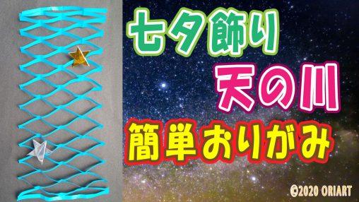 【七夕折り紙】天の川の折り方