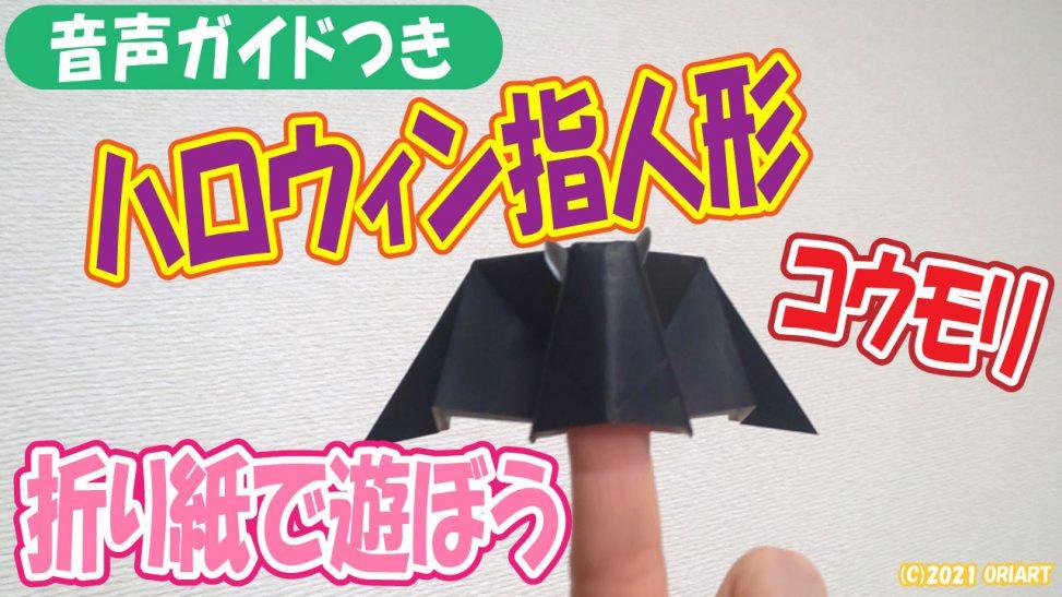ハロウィン折り紙飾り【指人形コウモリ】