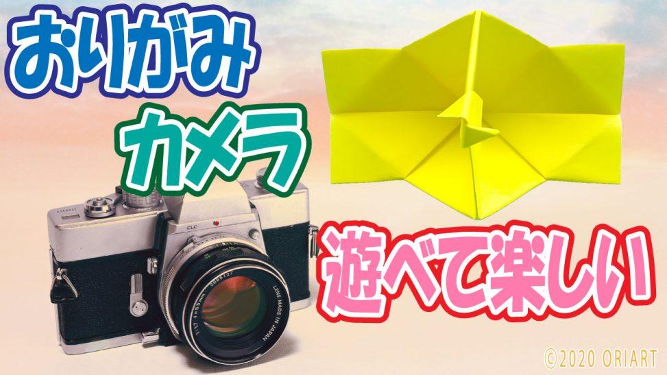 立体折り紙カメラの簡単な作り方