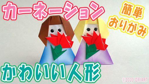 カーネーシを持った女の子を折り紙で簡単に作る折り方