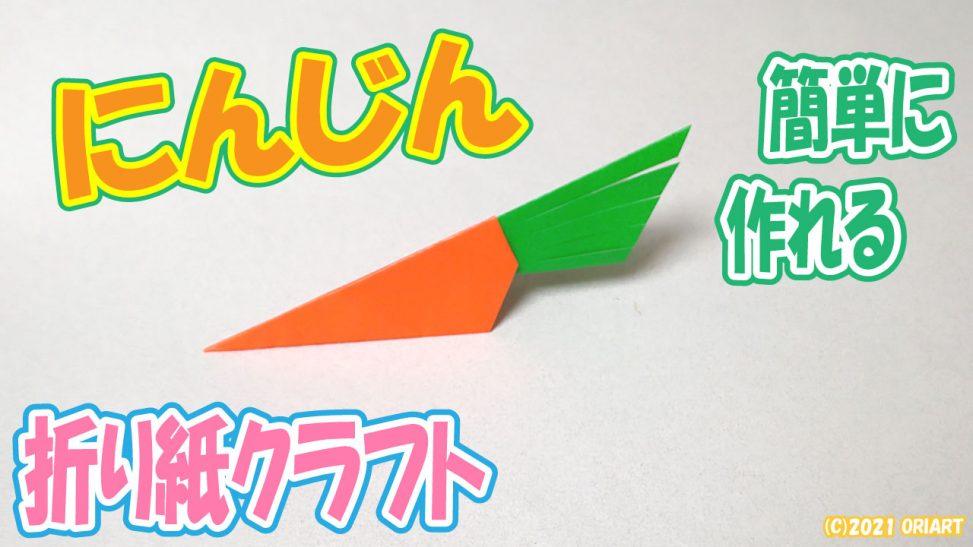 野菜おりがみ「人参(にんじん)」の作り方