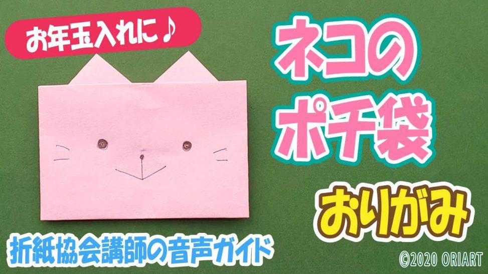 ポチ袋<ねこ型>を折り紙で簡単に手作り