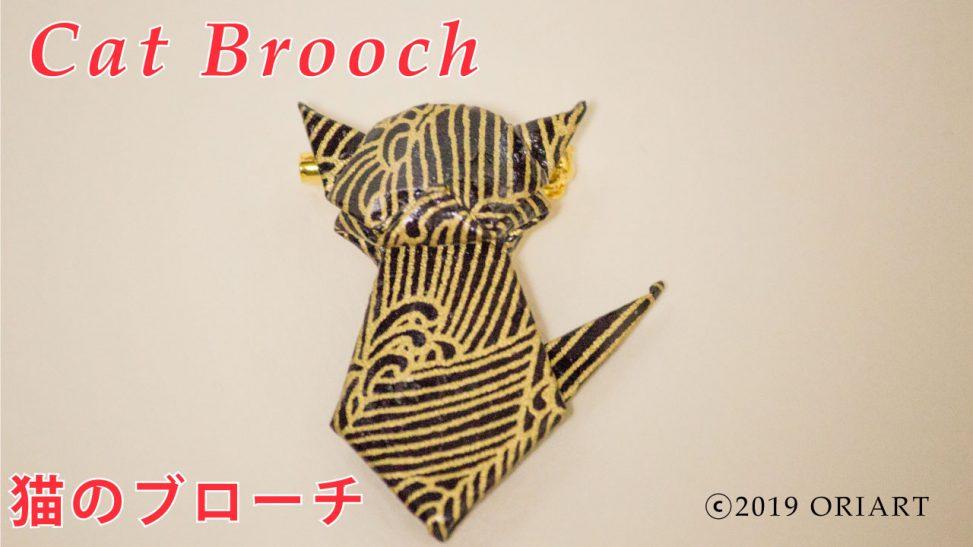 折り紙アクセサリー「猫のブローチ」