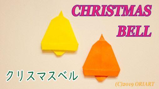 折り紙のクリスマスベル