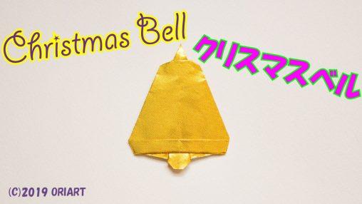 クリスマス折り紙「ベル」