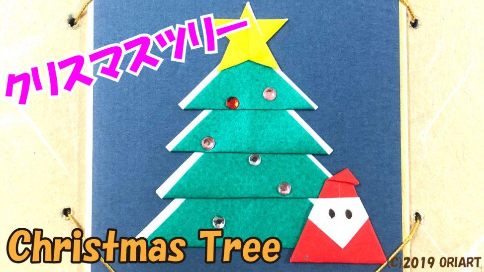 おりがみ作品「クリスマスツリー」