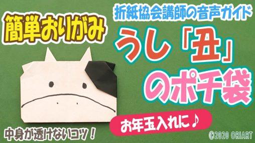 牛・丑(うし)の折り紙ポチ袋|簡単な作り方