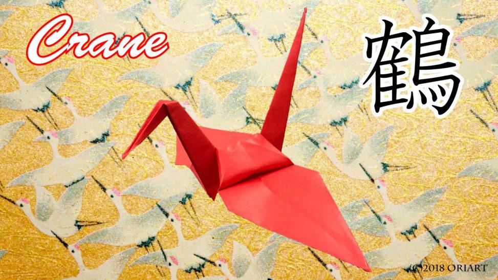 おりがみ鳥作品「鶴」
