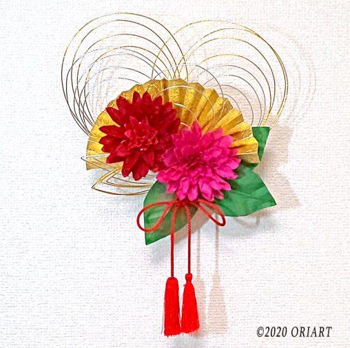 ダリアの花のお正月飾り