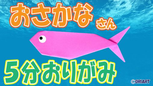 簡単おりがみ「お魚」の折り方