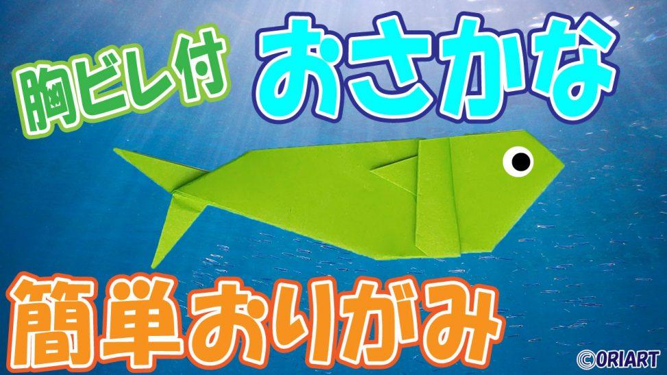 魚<おりがみ>簡単な折り方