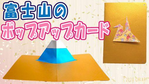 「富士山のポップアップカード」手作り