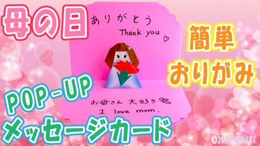 母の日プレゼントに手作りメッセージカード