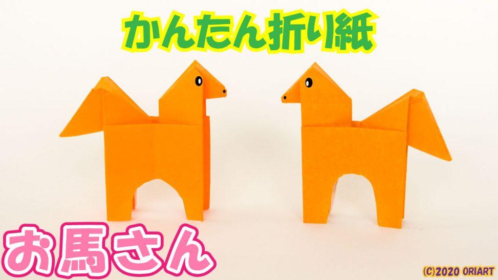 立体おりがみ動物【馬】