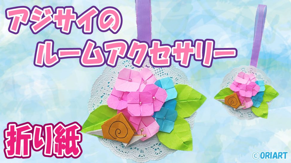折り紙「紫陽花(あじさい)と葉っぱとカタツムリ」のかわいいルームアクセサリー