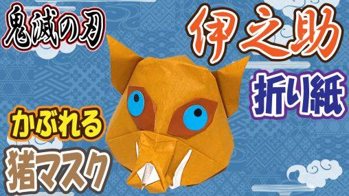 鬼滅の刃(きめつのやいば)折り紙【伊之助マスク】作り方