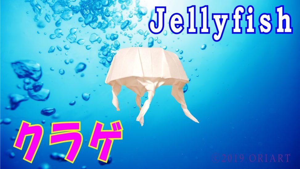 海の生き物おりがみ「クラゲ」