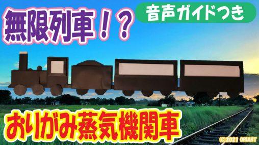 蒸気機関車鉄道 無限列車 折り紙