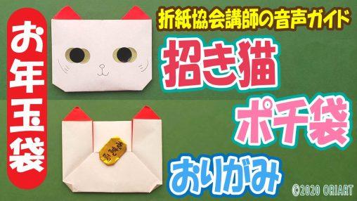 招き猫のポチ袋|かわいいお年玉袋を折り紙で手作り