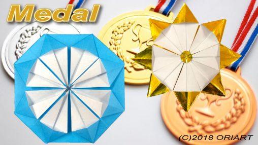 おりがみの遊べる立体作品「メダル」