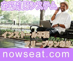 在席管理システム「Nowseat」