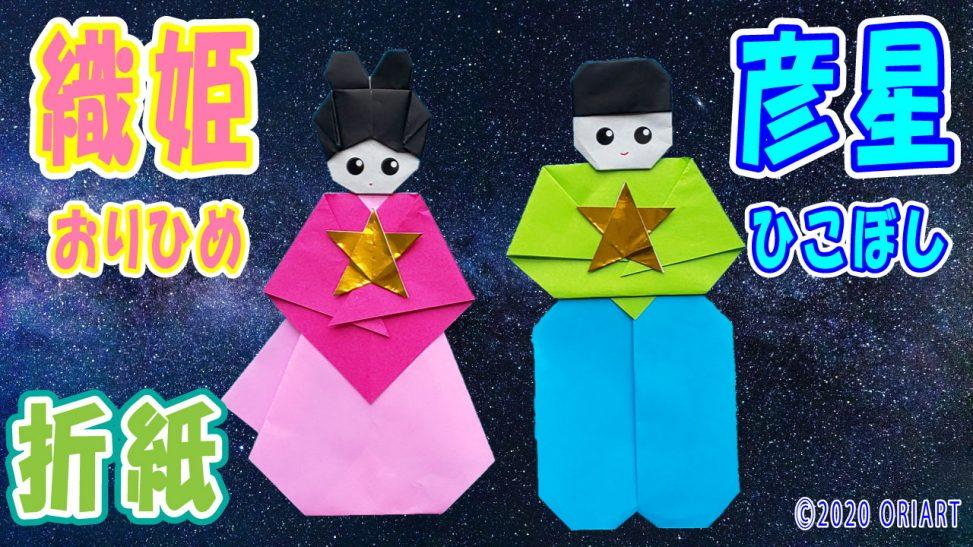 【折り紙】織姫と彦星の折り方