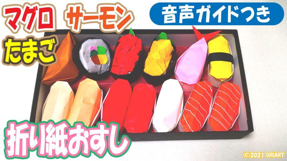 日本おりがみ「お寿司」