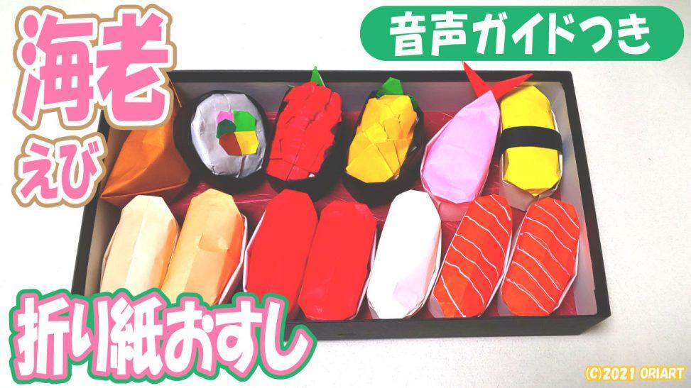 日本おりがみ「お寿司」海老