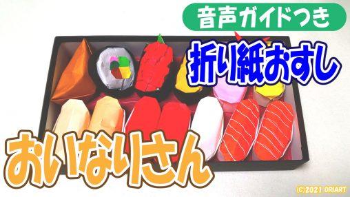おいなりさん折り紙 日本のお寿司を折り紙で作る方法