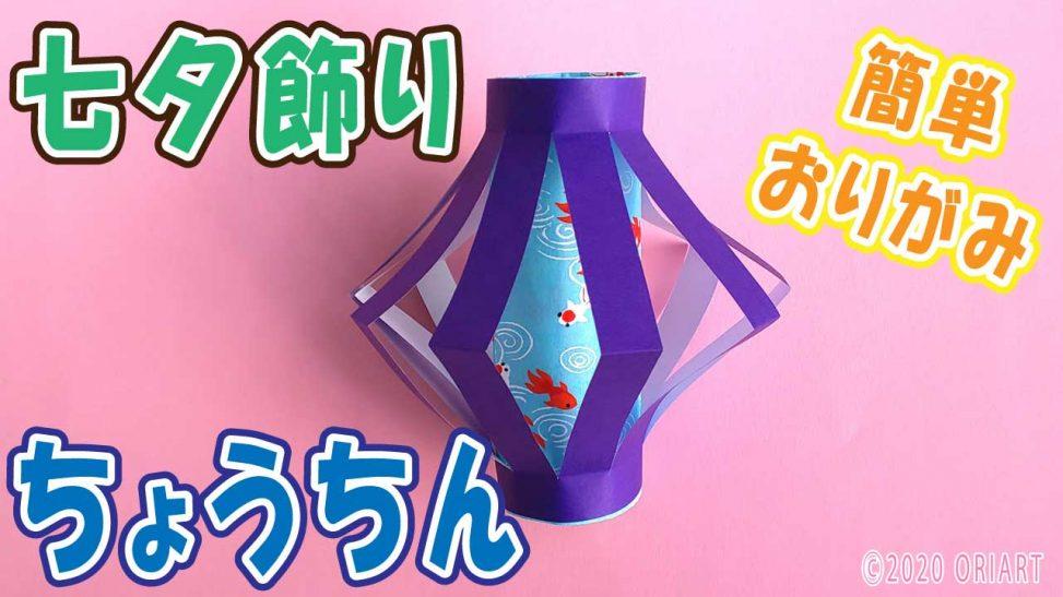 七夕飾り<提灯(ちょうちん)>折り紙の作り方