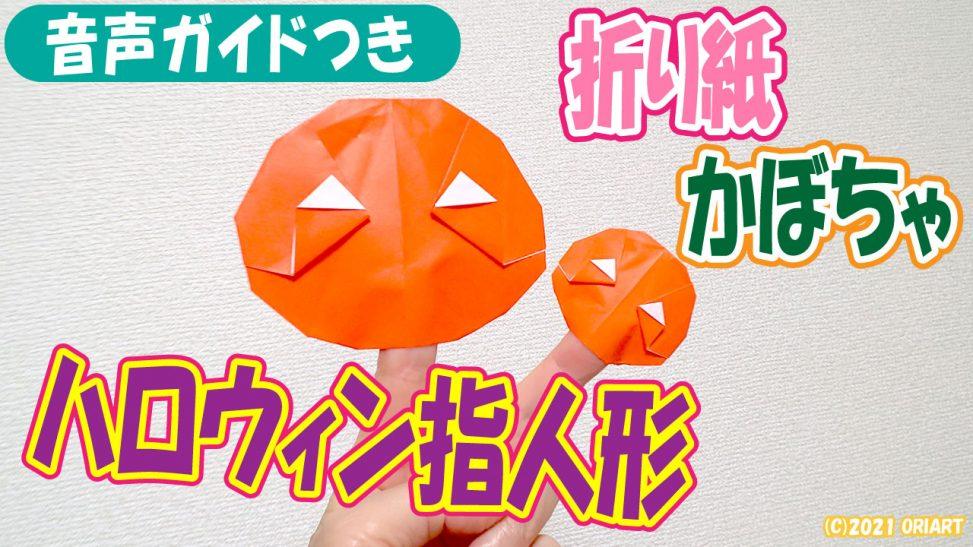 ハロウィン折り紙飾り【パンプキン指人形】