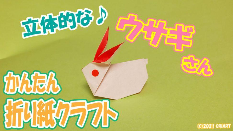 折り紙の立体的うさぎの作り方