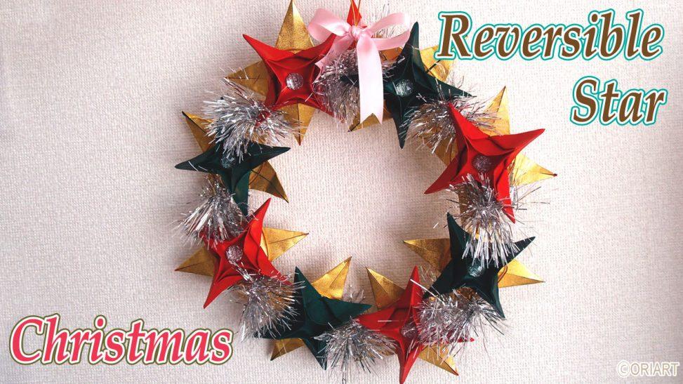 クリスマスリースを折り紙で簡単に手作り