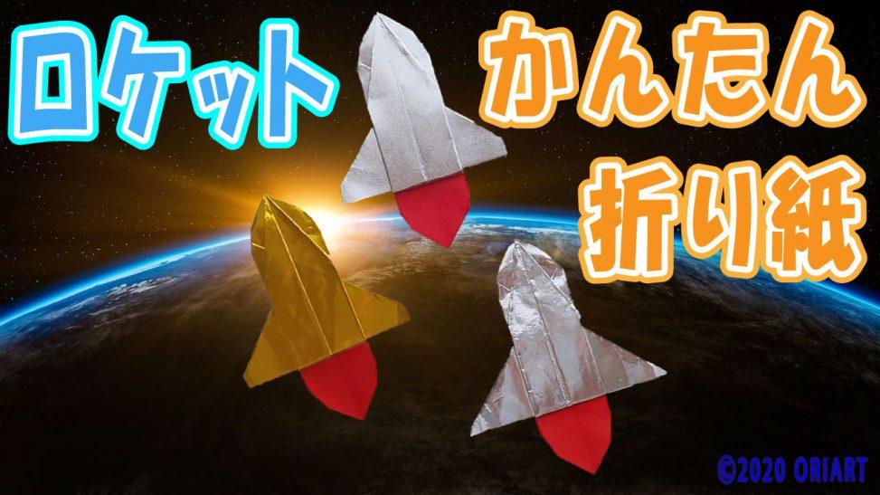 折り紙ロケットの簡単な作り方