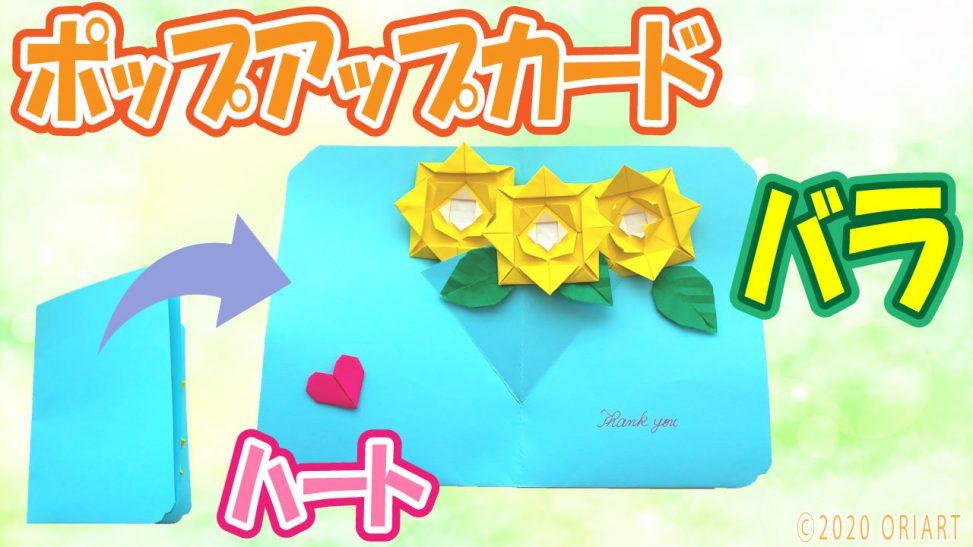 【ペーパークラフト作り方】バラとハートのポップアップカード