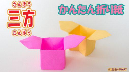 おりがみ箱作品「三方(さんぼう,さんぽう)」