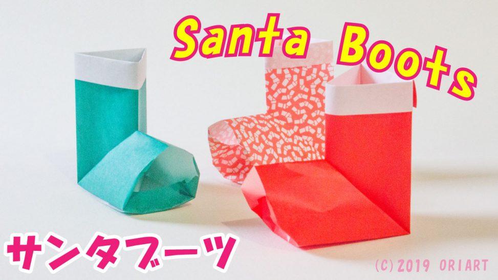 クリスマスおりがみ「サンタブーツ」