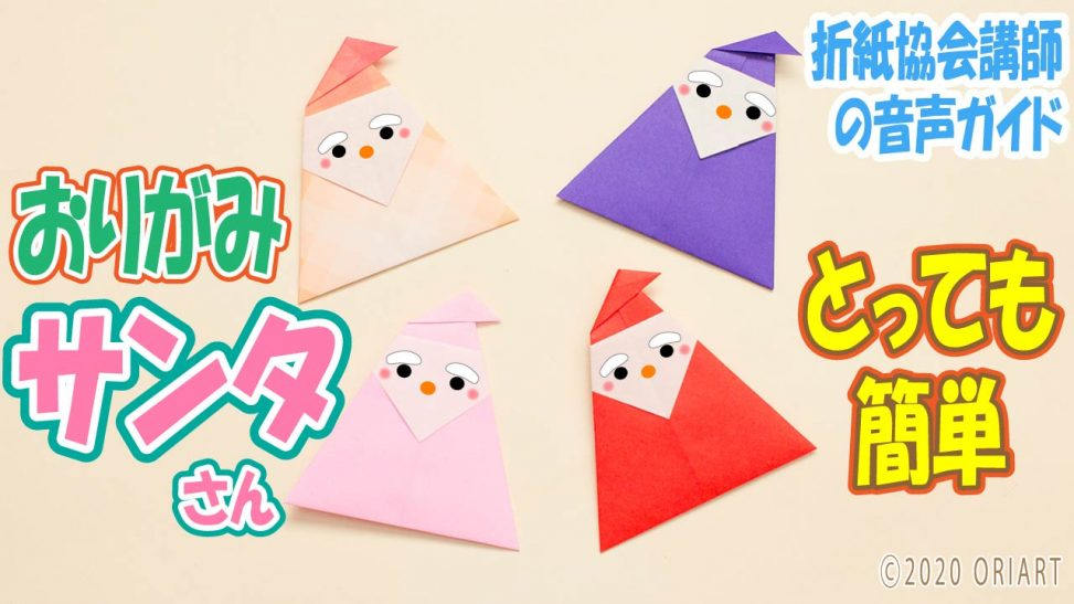 折り紙サンタクロースの簡単な折り方