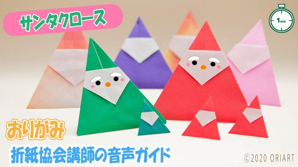 サンタクロースのお顔を折り紙で立体的に作る方法