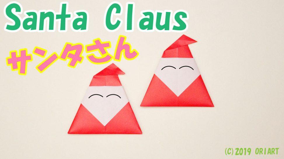 クリスマス折り紙「サンタクロース」