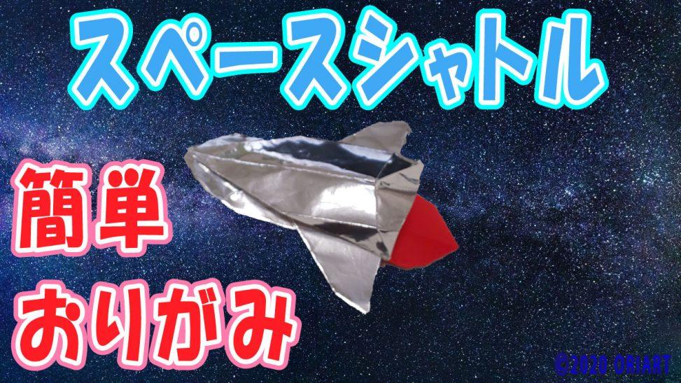 立体スペースシャトルおりがみの簡単な作り方