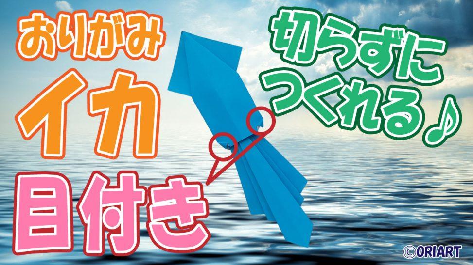 イカの簡単な折り方