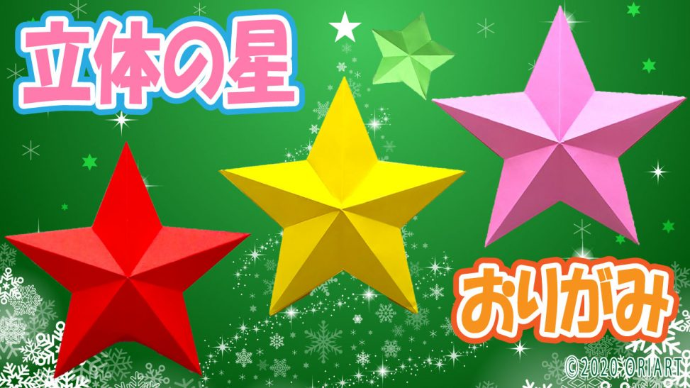 折り紙「立体の星」作り方