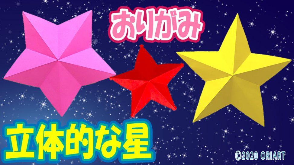 【折り紙一枚】立体感のある星の簡単な作り方・切り方