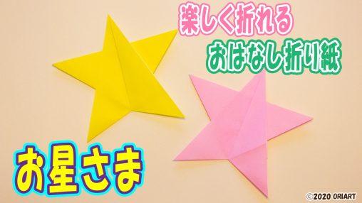 星を折り紙で簡単に作る折り方