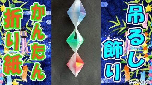 【折り紙】吊るし飾りの作り方