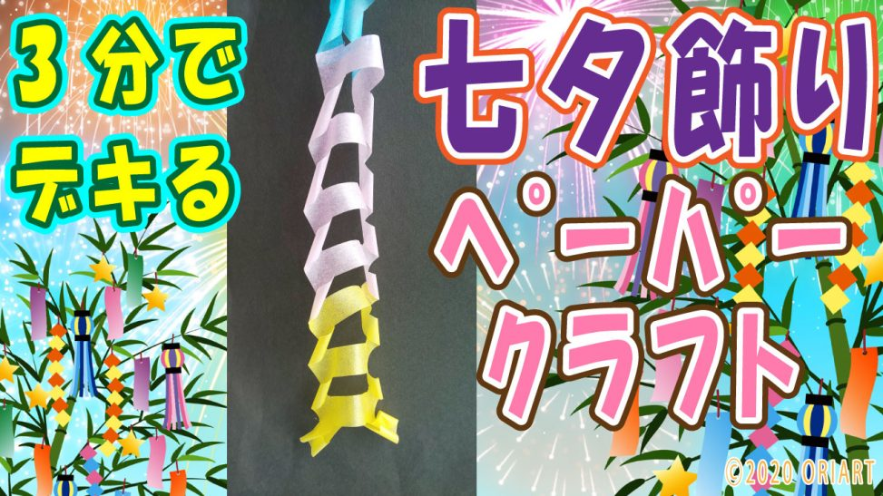 笹飾り<折り紙>の作り方