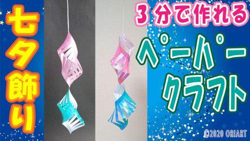 貝つづり・貝つなぎの作り方【折り紙】