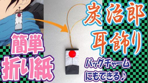 炭治郎の耳飾りの作り方